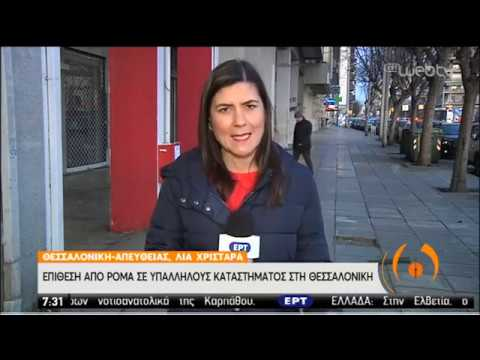 Επίθεση Ρομά σε υπαλλήλους καταστήματος στη Θεσσαλονίκη | 04/02/2020 | ΕΡΤ