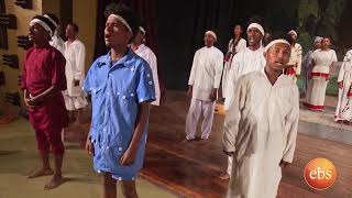 አፋጀሽን ክፍል ሶስት / Afajeshign in memory of artist abate mekuria part 3