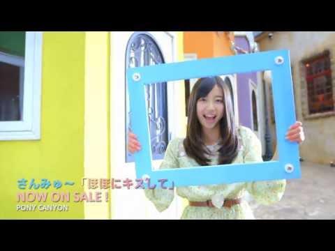 , title : '【さんみゅ〜】2nd single「ほほにキスして」 [FULL]【MV】'