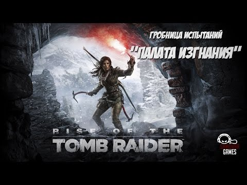 Rise of the Tomb Raider - Гробница испытаний \
