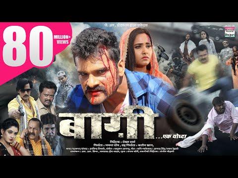 BAAGHI - Ek Yodha #Khesari Lal Yadav |Kajal Raghwani | Ritu Singh | BHOJPURI MOVIE 2020 | FULL MOVIE