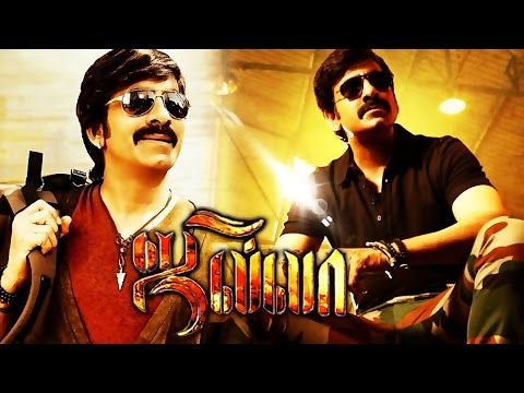Jilla Latest Tamil Supper Hit Movie 2016 Film| Ravi Teja,Srya Charan,Prakash Raj Film