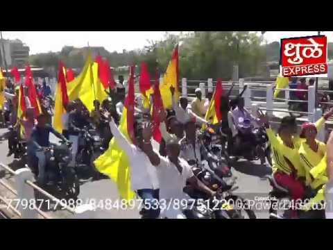 Video Dhule express news Eklavya jaynti nimitta motercycle rally va pratima pujan24/2/17 download in MP3, 3GP, MP4, WEBM, AVI, FLV January 2017