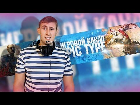 Что этот Летсплейщик себе Позволяет? (ЧЛП) #11 Epic Type