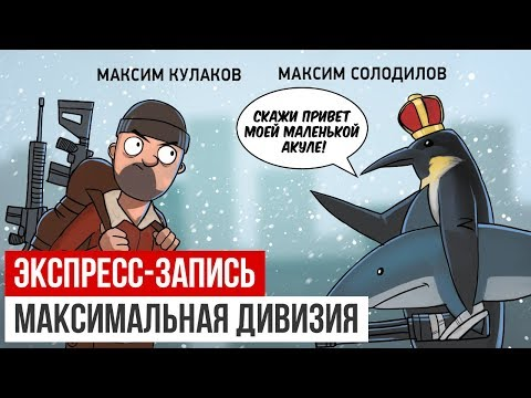 Beast Division Battle Simulator. Экспресс-запись