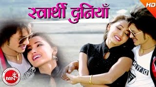 Swarthi Duniya - Devi Gharti & Arjun Kunwar | Ft.Asha Khadka