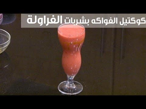 العرب اليوم - شاهد : طريقة إعداد كوكتيل الفواكه بشربات الفراولة
