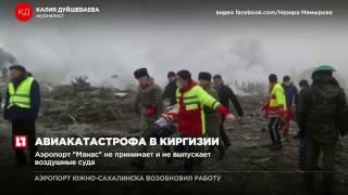 Подробное видео о крушении самолета!