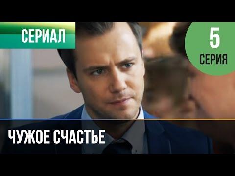 Чужое счастье 5 серия - Мелодрама | Фильмы и сериалы - Русские мелодрамы (видео)