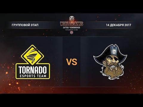 Tornado Energy vs Seven Pirates. Битва Чемпионов. Группа B