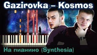 GAZIROVKA - Kosmos |На пианино | Synthesia разбор| Как играть?| Instrumental + Караоке