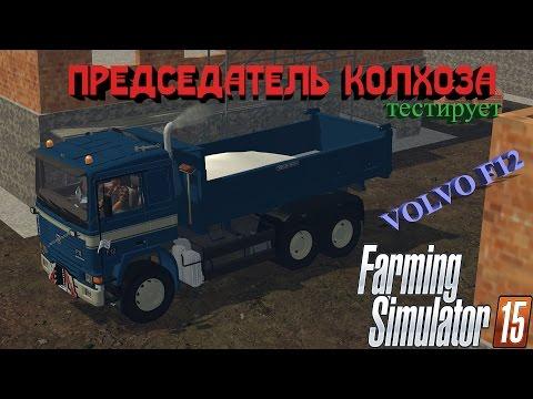 Volvo F12 6x4 Benne v1.9