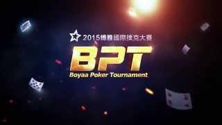 德州撲克•博雅 texas poker 全家人一起玩的遊戲 YouTube 视频
