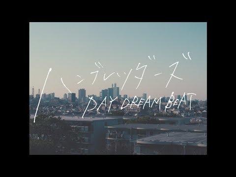 , title : 'ハンブレッダーズ「DAY DREAM BEAT」Music Video'