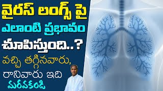 Natural Ways to Cleanse Your Lungs | Lungs Capacity | Dr Manthena Satyanarayana Videos |