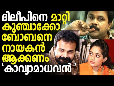 Video Kavya Madhavan Requested to Replace Dileep with Kunchacko Boban as the Hero. download in MP3, 3GP, MP4, WEBM, AVI, FLV January 2017