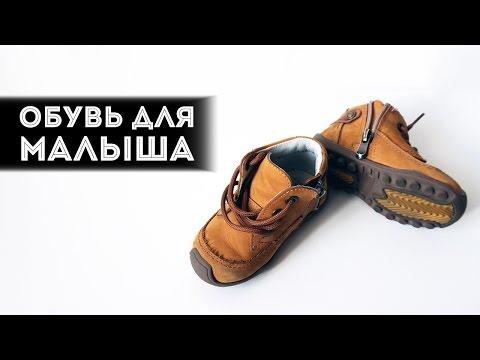 Как выбрать обувь ребенку?!