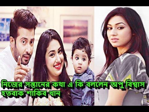 Download নিজের সন্তানকে নিয়ে একি বললেন অপু বিশ্বাস হতবাক শাকিব খান!!!Apu Biswas!!!Shakib Khan!!!!Latest Bangl HD Mp4 3GP Video and MP3