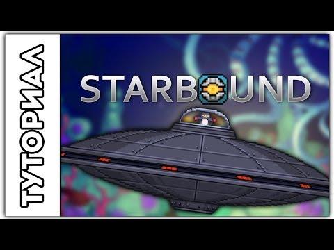 [Starbound] Туториал.Как убить UFO тарелку пингвинов.Первый Босс