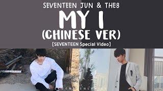 Download Lagu [ENG/CHN/PYN] SEVENTEEN (세븐틴) Jun&The8 - MY I Chinese Ver. Mp3