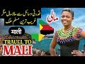 Travel To Mali | Full History And Documentary About Mali In Urdu & Hindi | مالی کی سیر