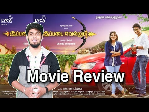 Ippadai Vellum Movie Review