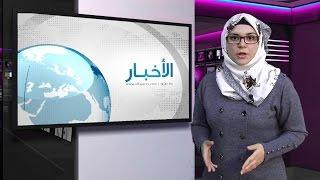نشرة الأخبار ليوم الخميس 2/4/2015 | تلفزيون الفجر الجديد