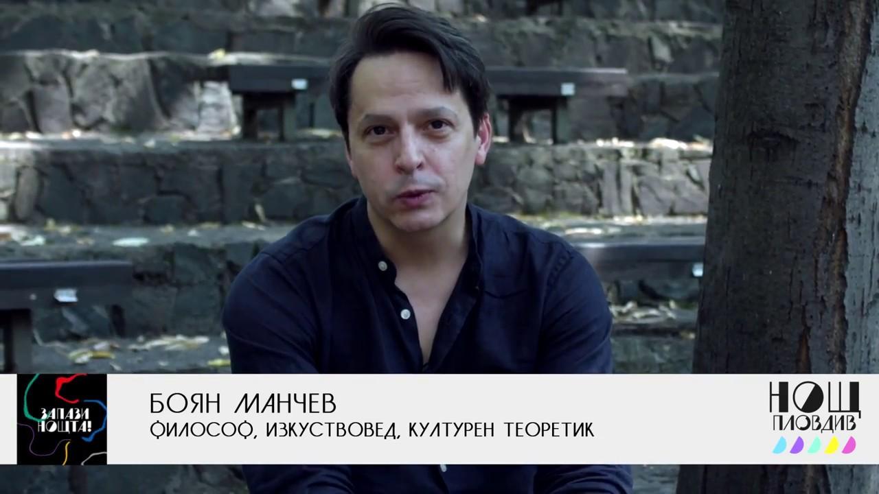 Философската фантастика на Боян Манчев