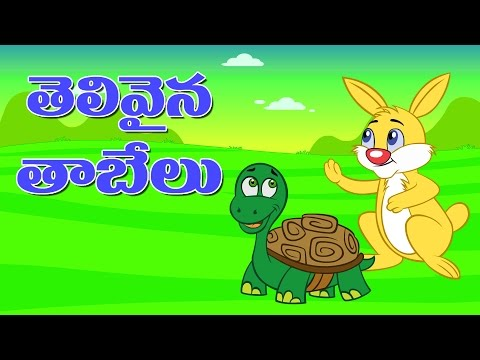 The Rabbit and The Tortoise Story For Kids || Telugu Moral Stories