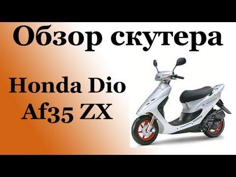 Обзор скутера Honda Dio AF35 ZX