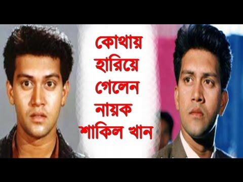 কোথায় আছেন কি করছেন সেই নায়ক শাকিল খান | Actor Shakil Khan | Sakil Khan Biography |Bangla News Today