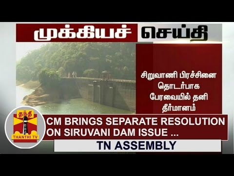 Chief-Minister-Jayalalithaa-brings-Separate-Resolution-over-Siruvani-Dam-Issue-in-TN-Assembly