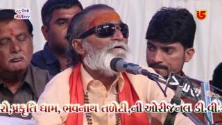 Download Lagu 07-Shivratri Santwani-2017 || Munna Bapu & Laxman Bapu || Sadguru Ram Ne Rijavu Mp3