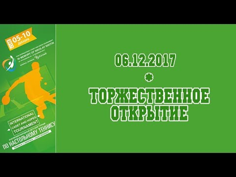XVIII Турнир Никитина. 06.12.2017. Торжественное открытие