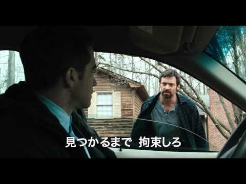 『プリズナーズ』【8/23~】