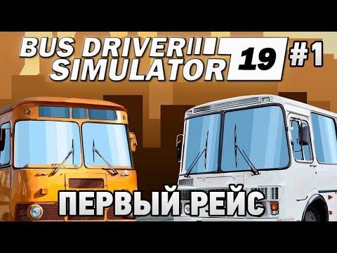 Bus Driver Simulator 2019 #1 Первый рейс г.Серпухов