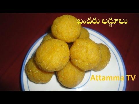 How to Make Easy Bandaru laddu's (బందరు లడ్డూలు తయారీ ) .:: by Attamma TV .::
