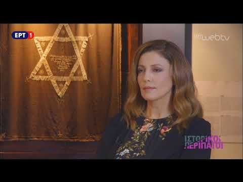 Ιστορικοί Περίπατοι «Οι Εβραίοι της Θεσσαλονίκης» 27 Φεβρουαρίου 2018