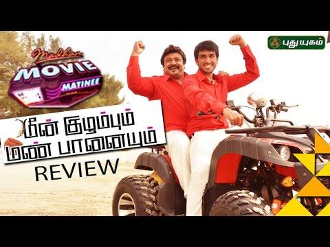 Meen Kuzhambum Mann Paanaiyum movie Review | Madhan Movie Matinee | 13/11/2016 | Puthuyugam TV