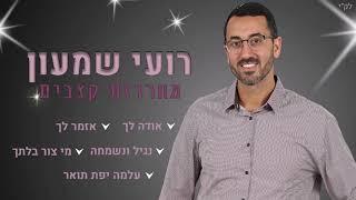 הזמר רועי שמעון - מחרוזת קצבית