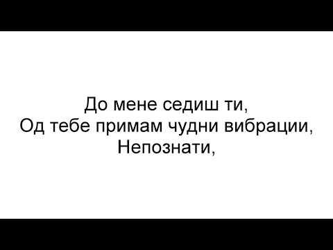 Врчак & Роберт Билбилов - Тајните Ангели (LYRICS/TEKST/TEXT)