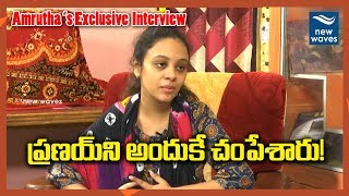Video ప్రణయ్‌ని అందుకే చంపేశారు! | Amrutha Pranay's Exclusive Interview | New Waves MP3, 3GP, MP4, WEBM, AVI, FLV Desember 2018