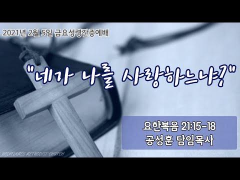 2021년 2월 5일 금요성령간증예배