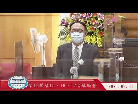 1100831彰化縣議會第19屆第15、16、17次臨時會(另開Youtube視窗)