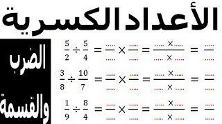 الرياضيات السادسة إبتدائي - الأعداد الكسرية الضرب والقسمة تمرين 8