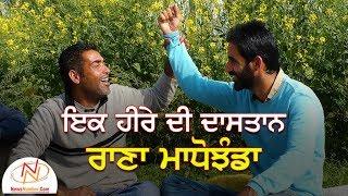 Video Ik Heere Di Dastaan Rana Madho Jhanda || Bittu Chak Wala || Rang Punjab De MP3, 3GP, MP4, WEBM, AVI, FLV Oktober 2018