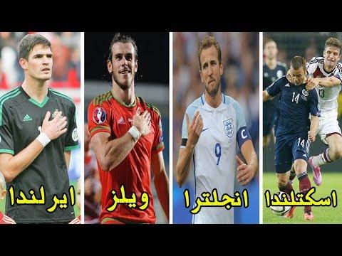 العرب اليوم - شاهد: أسباب امتلاك بريطانيا 4 منتخبات وهي دوله واحدة