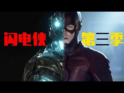 95分鐘看完DC美劇《閃電俠》第三季   The Flash   我是瓜皮兒