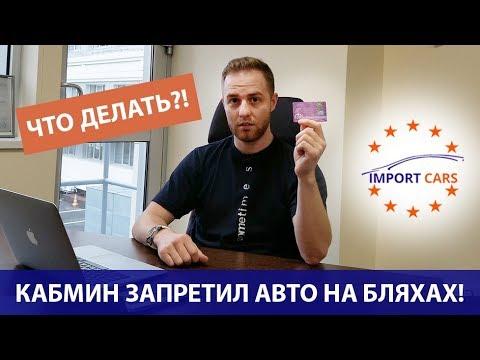 КАБМИН ЗАПРЕТИЛ АВТО НА БЛЯХАХ ЧТО ДЕЛАТЬ - DomaVideo.Ru