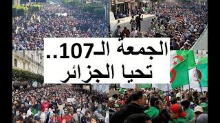 الجمعة الـ107 - رقم قياسي في رصيد الحراك.. والأمم المتحدة تدين القمع